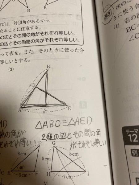数学です。(3)あってるか見てください。