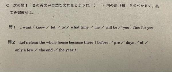 高一英語、この2つの並び替え教えてほしいです!