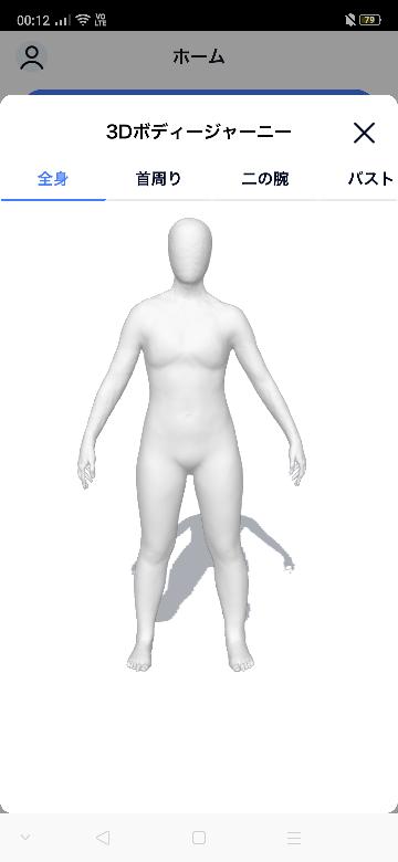 骨格診断お願いします。 152cm50kgです。