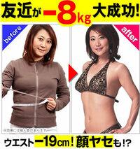 ダイエット 広告 うざい