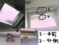 この窓の開け方を教えてください… 写真のような窓はどうやって開閉するのでしょうか?(見づらかったらすみません…) 下は普通に左右に動かして開けるタイプなんですが、上が小窓みたいになってます。これの開け...