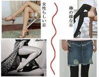 細い足って魅力的? 細い足は美脚とは違うと思う 。 私はデブなので、決して細い足ではないのですが  素朴な疑問なのですが  一昔前の美脚って、適度に肉がついて 女性らしい足の形を美脚と言ってたと思うのですが 今は、ただ細いだけの足を 美脚と謳ってる雑誌や広告が多い気がします。   まっすぐで、細くて、男みたいな足を美脚なんて 違和感を覚えます。 細い足の男が スカート履...