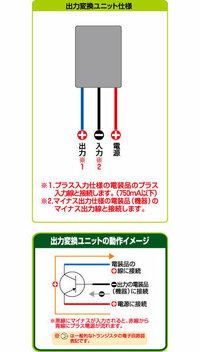 マイナスコントロールにHID(H4)取り付け ハイエースバン 13年 RZH112 にH4のhi/lo切り替えのHIDを取り付けます。  マイナスコントロールだと思うのですが、調べたところ画像のキットで簡単に変換できるようです。  画像のエーモン製(商品名:出力変換ユニットキット)の 3本線がありますがHIDのどの配線をどれにつなげばよいのでしょうか。  ①バラストとバーナーの...