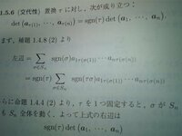 線形代数学(行列式の交代性) 左辺= となっている式はどういう過程で変形されているんでしょうか?教えてください。