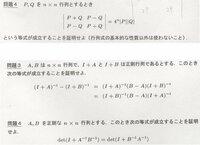 行列式の問題を解いていただけないでしょうか http://www.ne.jp/asahi/nishimura/takashi/jyugyou/linear/det-1.pdf  ここの最後にある練習問題のうち、問題2-(2)、問題3-(3)がわかりません。  お答えいただけるとありがたいです。  また、画像中の3問は、明日あるテストの過去問なのですが、方針すら立たず、さっぱりわか...