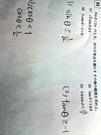 三角関数◎ やり方忘れました(汗)  詳しい 解説をお願いします(>人<)   そして、答えないので 解いて下さると 助かります。