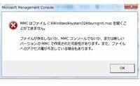 windows7 デバイスとプリンター 開かない windows7のデバイスとプリンター 開かなくなり  デバイスマネージャーなどクリックすると下記の画像のエラーがなるのですが・・・・  PCには無知でどうしたqらい...