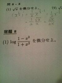 数学 対数の微分の問題…500枚 この、宿題8の問題わかる方いますか?? わかる方、ぜひ解き方を教えてください。 結構急いでます。 よろしくお願いします。