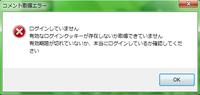 Mozilla Firefox(ファイヤフォックス)について IEからMozilla Firefoxに変えたのですが、IEを使っていた時にダウンロードした、 ニコ生で使うコメビューをMozilla Firefoxで使おうとすると画像の警告文が出ま...