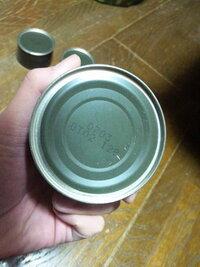 加工食品(自衛隊の戦闘糧食)の缶詰なんですが、賞味期限って、この缶蓋の【0703】⇒ 2007年3月という事でしょうか?  これら戦闘糧食の過 去質問スレは読みました。腐ると缶が膨らむ? 賞味期限が上記ならもう4年も超過してますが膨らんではないです。  食えるかどうかは、実際開封して味見してみて、という事ですかね… ?