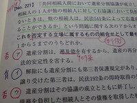 過去問の問題文に直接書き込む人っていますか? これは司法書士試験の項目別過去問集ですが、問題文に直接書き込んで勉強している人っていますか?