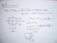 図面に指示された長穴の仕様について、教えて下さい。 画像をご確認の上、ご教授お願い致します。