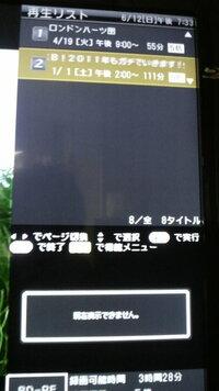 SHARPのBlu-ray内蔵型TVについて質問です。現在SHARPのLC-32DX3を使用しています。BD-REで録画した番組を見ようと再生リストを表示したのですが、「現在表 示できません」と下の小窓に表示されます。そして再生で...