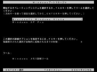 Windows7,オペレーティングシステム,音がな,パソコン,電源,ブートマネージャー,起動