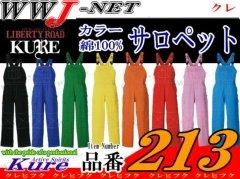 嵐コンサート服装について 画像のようなカラーサロペットを 着ていこうと思います。(緑) 足の部分
