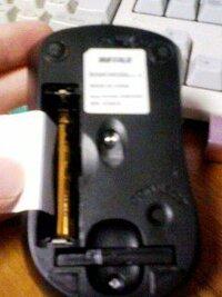 至急!!!マウスの電池入れ替えができん!!! 先日、とある電気やでマウスを買いまして つい最近電池切れとなりました 電池を替えようとおもったら奥の電池がとれない・・・orz 取説などはどっかいっちゃいました・・・ 状況は写真のとおりです 誰か取り方知っている方いませんでしょうか 教えてくださいお願いします