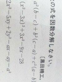 この3つを因数分解してください(;_;)(;_;)  どれか一つでも 構いません!   できれば途中計算も お願いします!