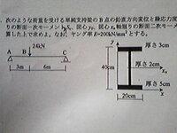 構造力学の単純支持梁の問題です。 構造力学の問題です。単純支持梁の鉛直方向変位と縁応力度を、断面の性質を計算した上で求めるというものです。   断面の性質(断面積、x軸廻りの断面一次モーメント、図心、図心軸廻りの断面二次モーメント、断面係数)までは計算できるのですが、そこから鉛直変位と縁応力度を求めるやり方がわかりません。どなたかこの問題が分かる方、教えてくださると有難いです。  問...