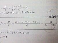数学 組み合わせの公式で、nCrが(n-r)!r!分のn!になるプロセスが分かりません(>_<) できれば途中式を詳しく教えてほしいです。 よろしくお願いします。