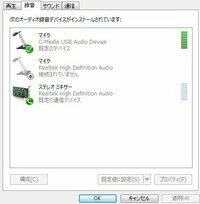 ステレオミキサーについて USBのマイクがステレオミキサーに反応してくれません・・・  どうしたらようでしょうか  win7 32bitです
