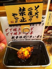 【ばやこの大喜利】  大阪名物『串揚げ屋さん』で禁止されている事。  ソースの2度づけと、その他にはどんな事ですか?