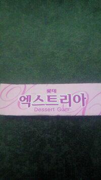 牛角で最後にサービスでもらうガムに韓国語で何か書かれてるんですが、何て書かれてるんですか? 読み方と、意味をお願いします。画像も付けて置いたので参考にしてくださ。