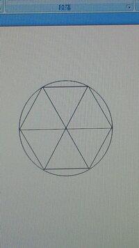 中学数学図形。正六角形を六等分するとなぜ正三角形が6個できるのですか?画像あり。 三角形になるのはわかるのですが、正三角形になるのはなんでかなと思ったので・・・  画像で考えてみると円の中に正六角形...