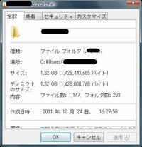 windows vistaで、ファイルプロパティ等で、下の画像(フォント)の様になって、上下操作ができません。 解決方法はありますか?