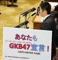 「GKB47」って、皆さん、何のことかご存知ですか?  来月の自殺予防月間を前にして、6日の参議院予算委員会で、民主党の松浦大悟氏が「明 らかに(人気アイドルの)AKB48をもじったもので、 自殺対策の言葉としてあまりに不適切だ」と批判した、政府の自殺対策標語↓  「あなたもGKB47宣言!」  今からでも、改めるべきだと思いますが・・・