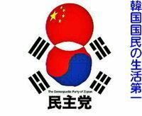 韓国崩壊u1
