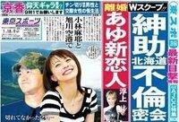 小林麻耶島田紳助熱愛 東スポの島田紳助さんと小林麻耶アナの記事に 紳助さんの年齢は書いてあったのですが、 麻耶さんの年齢が書いてありませんでした。  彼女は今何歳ぐらいなのでしょうか?  まだ20代後半ぐらいでしょうか?