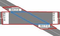 交差点内には、横断歩道は含まれますか? 図のように2つの道路が交わっている交差点があります。  横方向は、右折車線含め7車線あります。 斜め方向の道路は2車線です。  横方向の道路の横断歩道と横断歩道の距離は100m以上あります。  道交法で交差点とは青線内の部分を言うのでしょうか? 横断歩道を含む停止線からの赤線内の事でしょうか?  斜め方向から左折してくる車は、交差点...