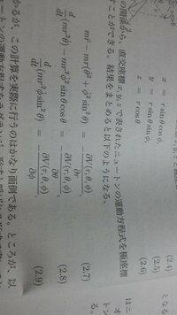 授業の宿題で計算が苦手でできなくて困っています。  オイラーラグランジュ方程式を計算し、ニュートンの運動方程式(写真の2.7,2.8,2.9)になるようにしたいんです。 よろしくお願いします。