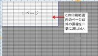 印刷範囲外の部分の罫線を一括で消すには? Excelで、印刷範囲のセルに一気に罫線を引きたいとき、行や列を選んで罫線を引きたいのですが、それだとセルの行と列の果てまで罫線が引かれてしまいます。そのため印刷範囲外をドラッグして罫線を消すということが出来ません。  灰色の背景の部分にまで罫線が掛かっていると見っとも無いので、結局印刷範囲内のセルを、エクセルの倍率を縮小してドラッグして選択して...