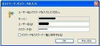 Outlook2007で ネットワーク パスワードの入力画面が度々でて困っています。 どうしたら 出てこなくなるのでしょうか?