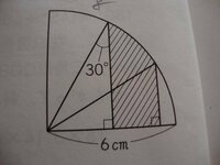 小6算数です。 円を4つに等しく分けた1つ分の内側に、同じ大きさの2枚の三角定規をおきました。 斜線部分の面積を求めなさい。 小学生にわかるように教えてください。