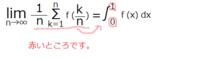 区分求積法についてです。 下の式において、なぜ、積分の範囲が0→1なのかが分からないので、教えて下さい!