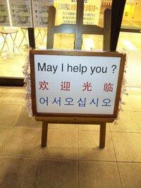 青森の観光案内近くのレストランのまえの看板です。 何が言いたいのでしょう? 中国語はなんと書いていますか? 英語と韓国語では意味がまったくちがいますが、、