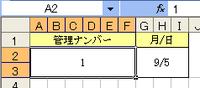 エクセルで、シート名を手入力でなく、セルに入力されてある数字に設定できるようにしたいです。 画像のとおり、シートの「管理ナンバー」欄に数字を入力すると、シート名が自動変更されるようにしたいのですが ...