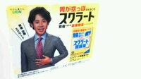 このスクラート胃腸薬のコマーシャルメッセージに出演されている方は、北海道の大泉洋さんで、スクラート胃腸薬は中外胃腸薬のことですか?