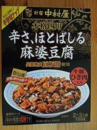 """日本で一番辛い""""麻婆豆腐""""をおしえてください? 辛いものが大好きです。市販されている""""麻婆豆腐(の素)""""を色々食べましたが、今ひとつ辛くありません。 本場中国で食べた舌が痺れた麻婆豆腐の味が忘れられません。日本で市販されているレトルトもので一番辛い""""麻婆豆腐(の素)""""をおしえて下さい。自分が食べた中で一番辛いのは 新宿中村屋 """"辛さ、ほとばしる麻婆豆腐""""ですが、これ以上辛いものをおしえて下..."""