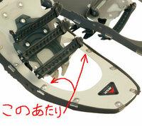 [スノーシュー] MSRライトニングアッセントのデッキとバインディングの干渉 . 画像で示した箇所が少しバインディングと干渉します。 そのままで使うか、当たる箇所をはさみで切るか、どちらがいいと思いますか?