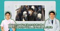 ネオコンや財務省の傀儡→野田=国賊のいる首相官邸が、この様な啓発を行っているが中身は正しいか? . >インフルエンザの流行シーズンを迎えました。 >インフルエンザの感染力は非常に強く、日本では毎年約1...