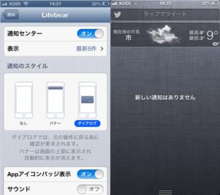 Lifebear,通知センター,App Store,無料版,通知センターオン,アプリ側