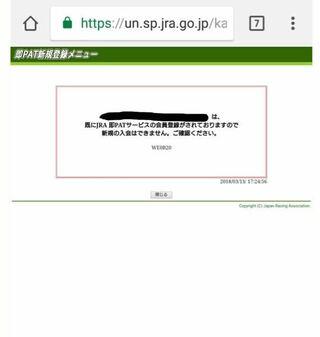 Ipat ダウンロード Jra アプリ