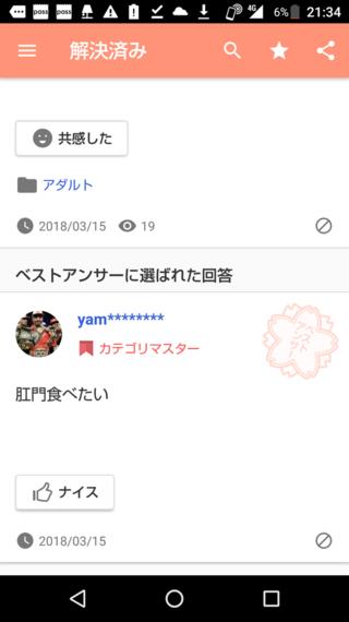 説教 宮脇咲良 松井珠理奈
