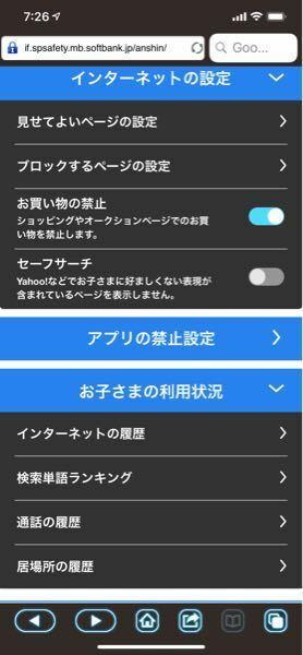 Au 許可 できない 安心 アプリ フィルター 安心フィルターfor auという制限がかけられています。ちなみに私は高校