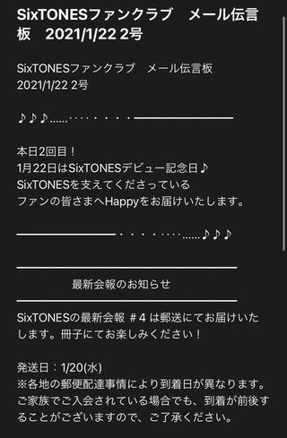 ファン 証 Sixtones クラブ 会員