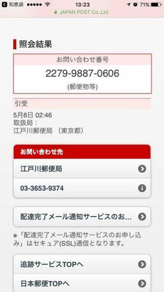追跡 番号 局 検索 郵便
