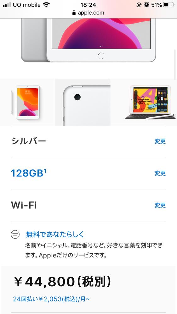 なら どれ 買う ipad
